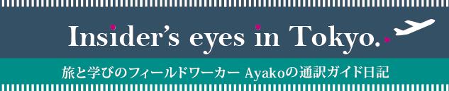 Ayakoの通訳ガイド日記